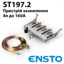 Заземлюючий пристрій ST197.2