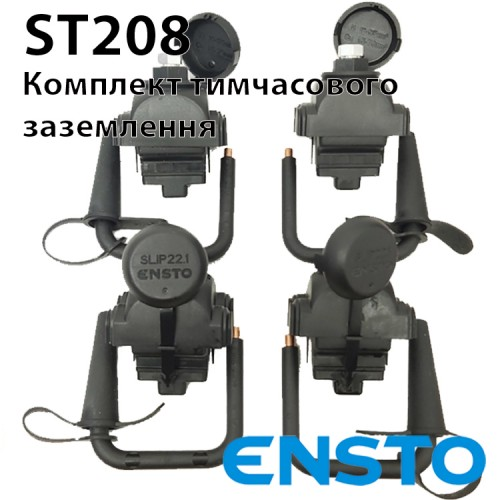 Комплект для тимчасового заземлення ST 208 (ВКомплекті 4 ізольованих скоби, 4 зєднуючих затискача)