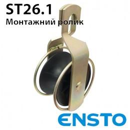 Монтажний ролик ST26.1
