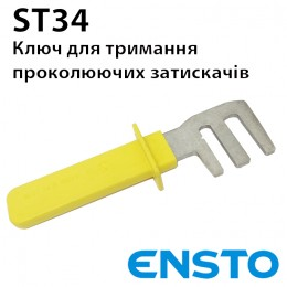 Ключ ST34 тримач для затискачів