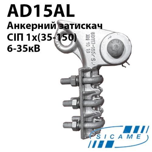 Болтовий натяжний затискач AD15AL