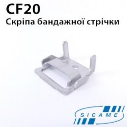 Скріпа для бандажної стрічки CF20