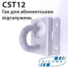 Гак універсальний CST12