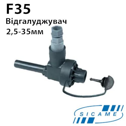 Відгалуджувальний модуль F35
