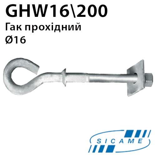Гак прохідний GHW16\200