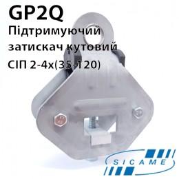 Підтримуючий кутовий затискач GP2Q