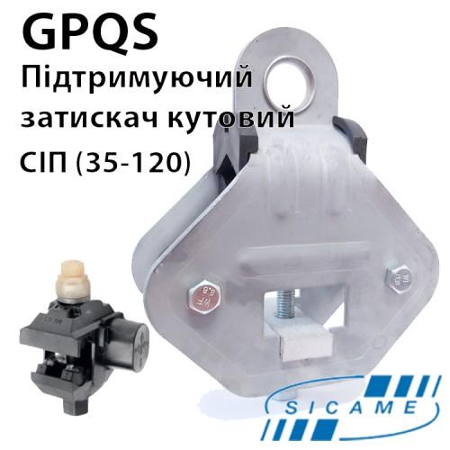 Підтримуючий кутовий затискач GPQS