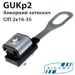 Затискач натяжний 2х(16-35) GUKp2