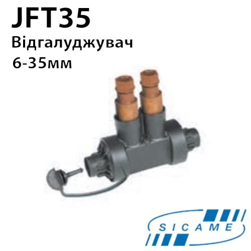 Відгалуджувальний модуль JFT35