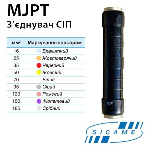 Гільза для СІП для зєднання у прольоті MJPT25