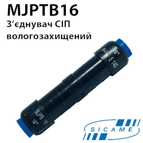 Затискач для зєднання пресуванням MJPB16