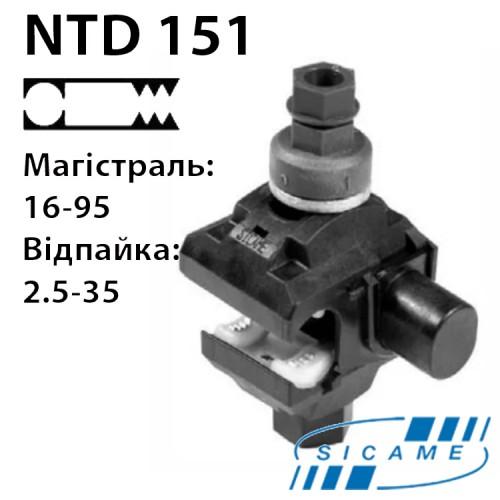 Затискач відгалуджувальний для відгалуджень від неізольованих ліній (16-95/2.5-35) NTD 151 AF