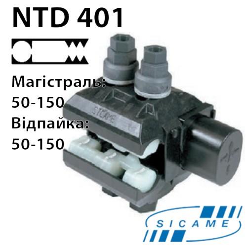 Затискач з одностороннім проколом ізоляції NTD 401 AFA (50-150 Al/50-150)