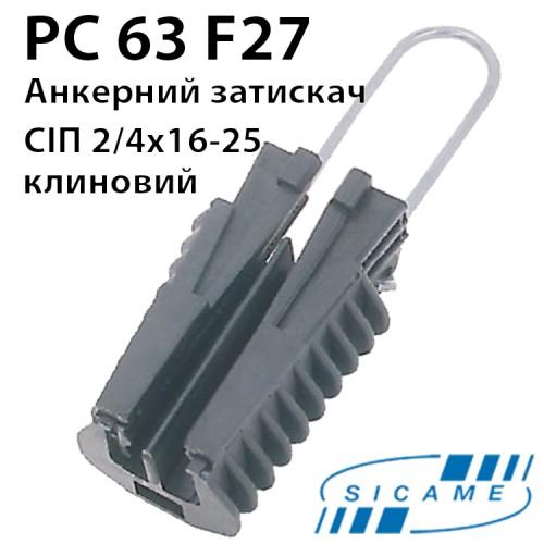 Натяжний затискач PC63F27
