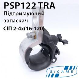 Універсальний підтримуючий затискач 2/4х(16-120) PSP 122 TRA