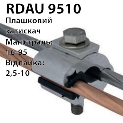 Затискач плашковий RDAU9510