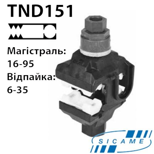 Відгалужувальний затискач TND151
