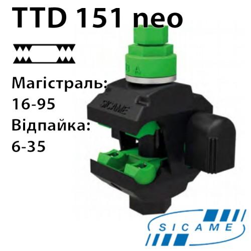 Затискач відгалуджувальний герметичний TTD151neo (16-95/6-35)